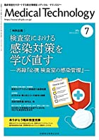 MEDICAL TECHNOLOGY(メディカルテクノロジー)検査室における感染対策を学び直す-再録『必携 検査室の感染管理』- 2020年7月号 7号(MT)