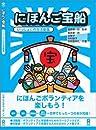 にほんご宝船 ~教える人のための知恵袋~ Nihongo Takarabune Oshieru Hito no tame no Chiebukuro