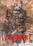エレクトーン イメージ交響組曲「ハウルの動く城」