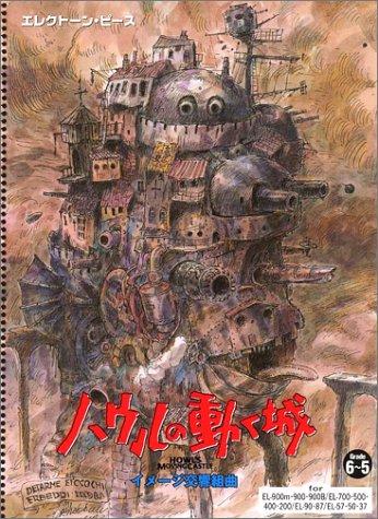 エレクトーン イメージ交響組曲「ハウルの動く城」の詳細を見る