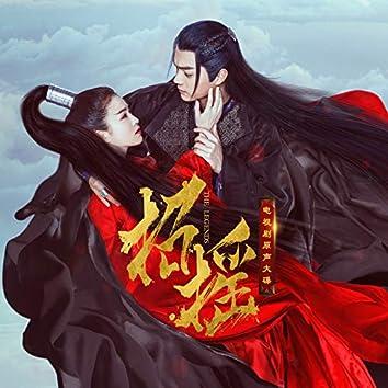 Zhao Yao (Dian Shi Ju << Zhao Yao >> Tong Ming Zhu Ti Qu)
