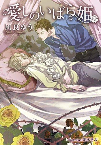 愛しのいばら姫 (プラチナ文庫)の詳細を見る