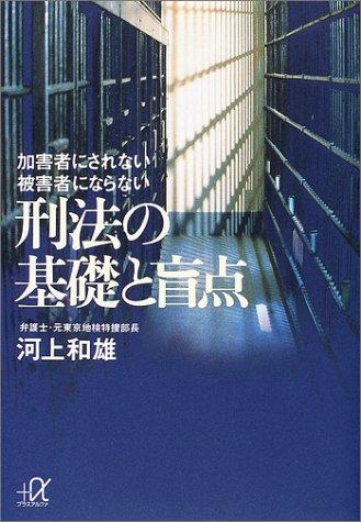 加害者にされない・被害者にならない刑法の基礎と盲点 (講談社プラスアルファ文庫)の詳細を見る
