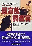 最高裁調査官 (ハヤカワ文庫NV)