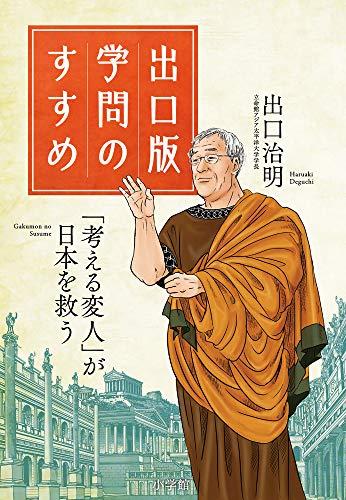 出口版 学問のすすめ: 「考える変人」が日本を救う!