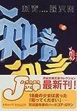 刺青 (河出文庫―文芸コレクション)