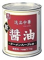 リケン 新・醤油ラーメンスープの素 3.1kg