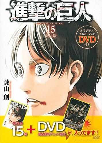 DVD付き 進撃の巨人(15)限定版 (講談社キャラクターズA)