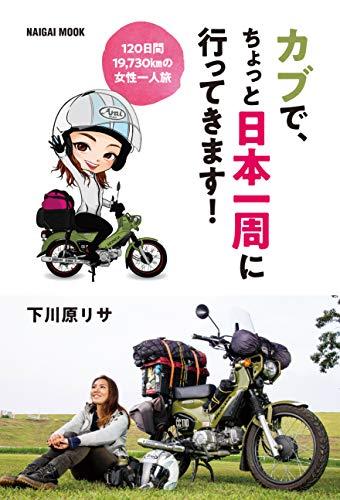 「カブで、ちょっと日本一周に行ってきます! 」●下川原リサ著 (Naigai Mook)