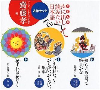 子ども版 声に出して読みたい日本語(3巻セット)―10~12巻