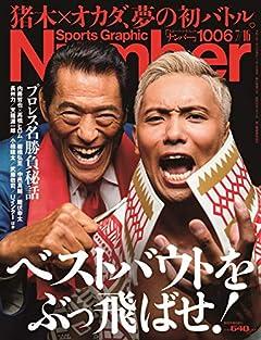 Number(ナンバー)1006「ベストバウトをぶっ飛ばせ! 」 (Sports Graphic Number(スポーツ・グラフィック ナンバー))