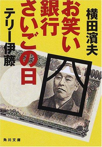 お笑い銀行さいごの日 (角川文庫)の詳細を見る