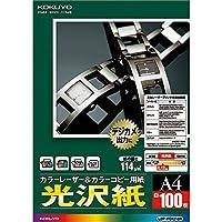 コクヨ コピー用紙 A4 紙厚0.12mm 100枚 カラーレーザー カラーコピー 光沢 LBP-FG1210N Japan
