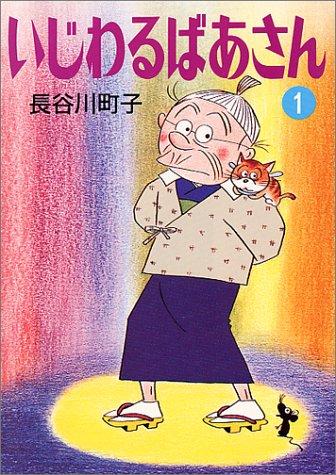 いじわるばあさん (1) (朝日文庫)の詳細を見る