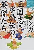 マンガ 三国志・水滸伝の英傑たち (講談社SOPHIA BOOKS)