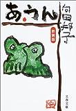 新装版 あ・うん (文春文庫)