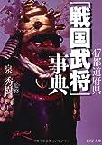 47都道府県「戦国武将」事典 (PHP文庫)