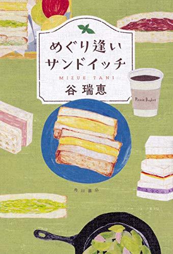 めぐり逢いサンドイッチの詳細を見る