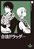 合法ドラッグ[新装版](1) (角川コミックス・エース)