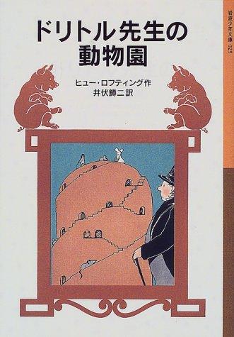 ドリトル先生の動物園 (岩波少年文庫 (025))