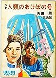 人類のあけぼの号 (1967年) (ジュニアSF) - 内田 庶
