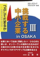 挑戦する中小企業in OSAKA III