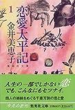恋愛太平記 1 (集英社文庫)