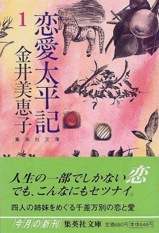 恋愛太平記 1 (集英社文庫)の詳細を見る