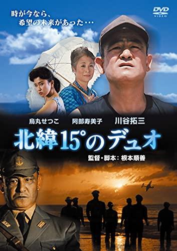 北緯15°のデュオ(スペシャルプライス版) [DVD]