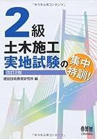 2級土木施工 実地試験の集中特訓! (License books)