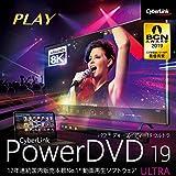 PowerDVD 19 Ultra|ダウンロード版