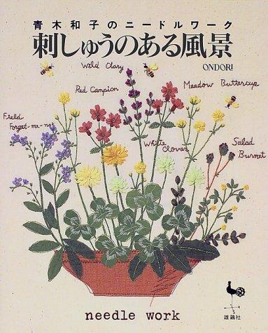 刺しゅうのある風景―青木和子のニードルワーク