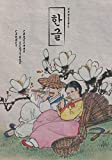 Hangeul - Carnet d'Écriture Coréenne: Carnet avec papier quadrillé Wongoji pour l'entraînement à l'écriture Coréenne Hangeul