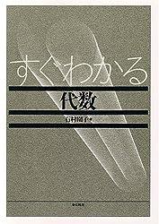 代数系入門 (松坂和夫) 第2章 §5 問題14 解答