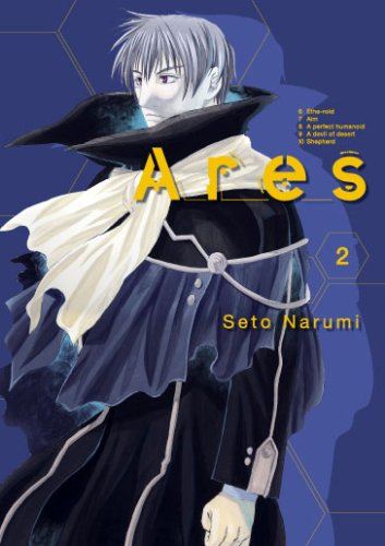 Ares 2 (BLADEコミックス) - 瀬都ナルミ