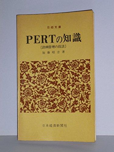 PERTの知識―計画管理の技法 (日経文庫 (108))の詳細を見る