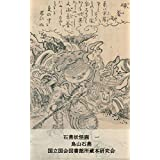 石燕妖怪画 一: (NDLデジタルコレクション) (国立国会図書館所蔵本研究会)