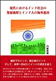 現代におけるインド人社会の発展過程とインド人の海外進出