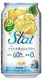 Slatレモンスカッシュサワー 350ml(1ケース24缶入)