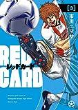 レッドカード(3) (ヤングマガジンコミックス)