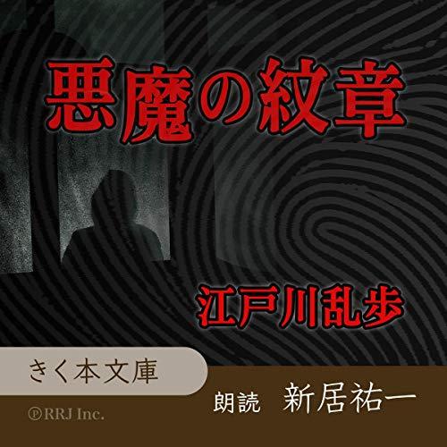 『悪魔の紋章』のカバーアート