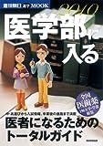 (週刊朝日ムック) 医学部に入る2010 (週刊朝日MOOK)