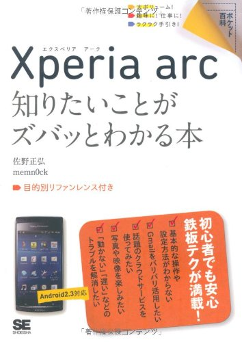 ポケット百科 Xperia arc 知りたいことがズバッとわかる本