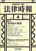 法律時報 2020年4月号 通巻 1149号 外国法の参照