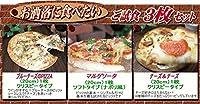 ピザハウスロッソ 豪華ピザ3枚セット