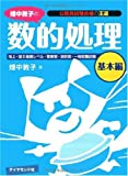 公務員試験合格の王道 畑中敦子の数的処理 基本編