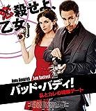 バッド・バディ! 私とカレの暗殺デート スペシャル・プライス [Blu-ray]