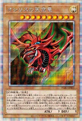 遊戯王 第11期 PGB1-JPS01 オシリスの天空竜【プリズマティックシークレットレア】