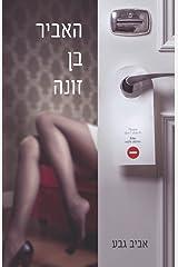 האביר בן זונה (Hebrew Edition) Paperback