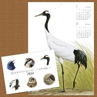 薮内正幸イラストカレンダー2014~日本の野鳥~